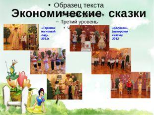 Экономические сказки «Теремок на новый лад» 2011г «Колосок» (авторская сказк