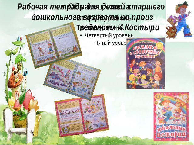 Рабочая тетрадь для детей старшего дошкольного возраста по произ ведениям И....