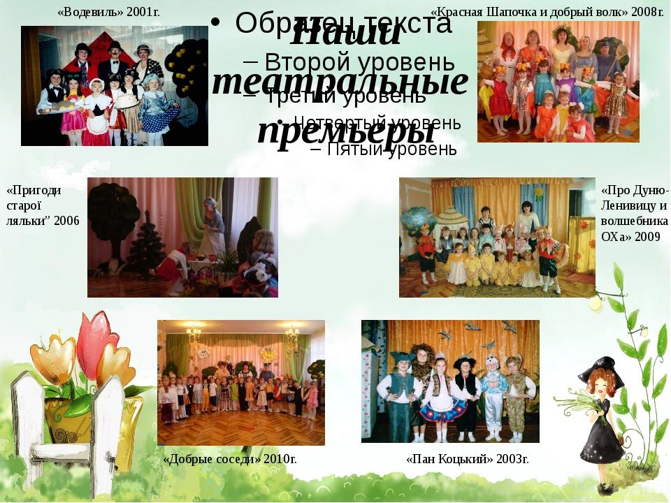 Наши театральные премьеры «Водевиль» 2001г. «Красная Шапочка и добрый волк»...