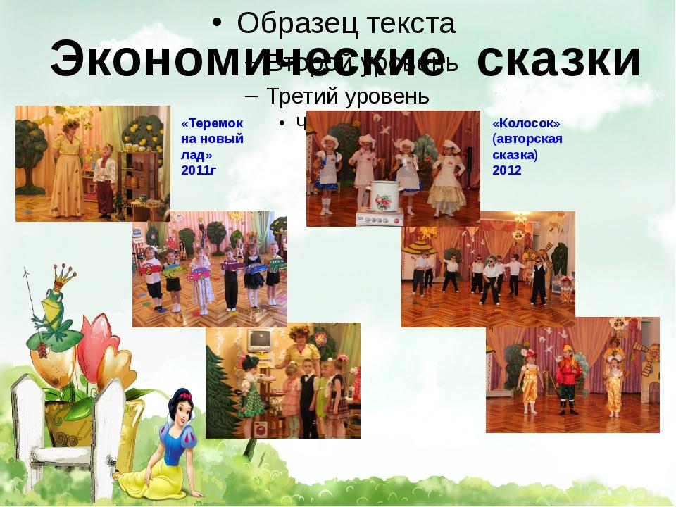 Экономические сказки «Теремок на новый лад» 2011г «Колосок» (авторская сказк...