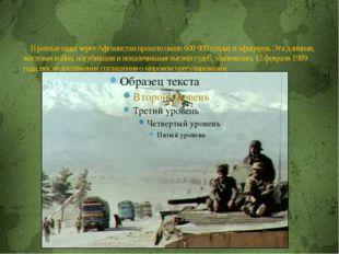 В разные годы через Афганистан прошло около 600000 солдат и офицеров. Эта д