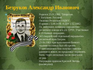 Безруков Александр Иванович Родился 25.01.1961. Татарстан. г. Бугульма. Русск