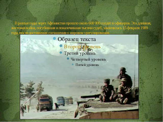 В разные годы через Афганистан прошло около 600000 солдат и офицеров. Эта д...