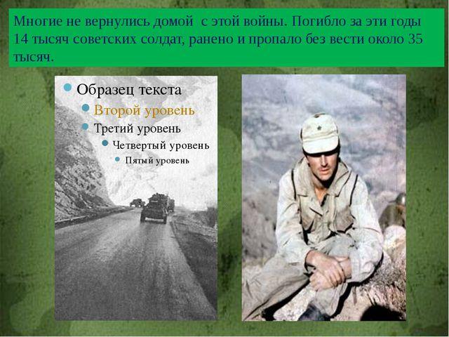Многие не вернулись домой с этой войны. Погибло за эти годы 14 тысяч советски...