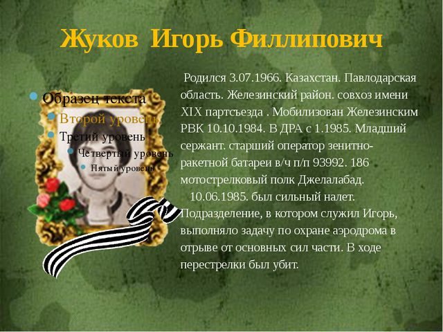 Жуков Игорь Филлипович Родился 3.07.1966. Казахстан. Павлодарская область. Же...