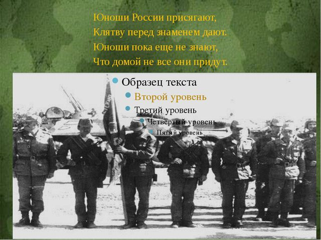 Юноши России присягают, Клятву перед знаменем дают. Юноши пока еще не знают,...