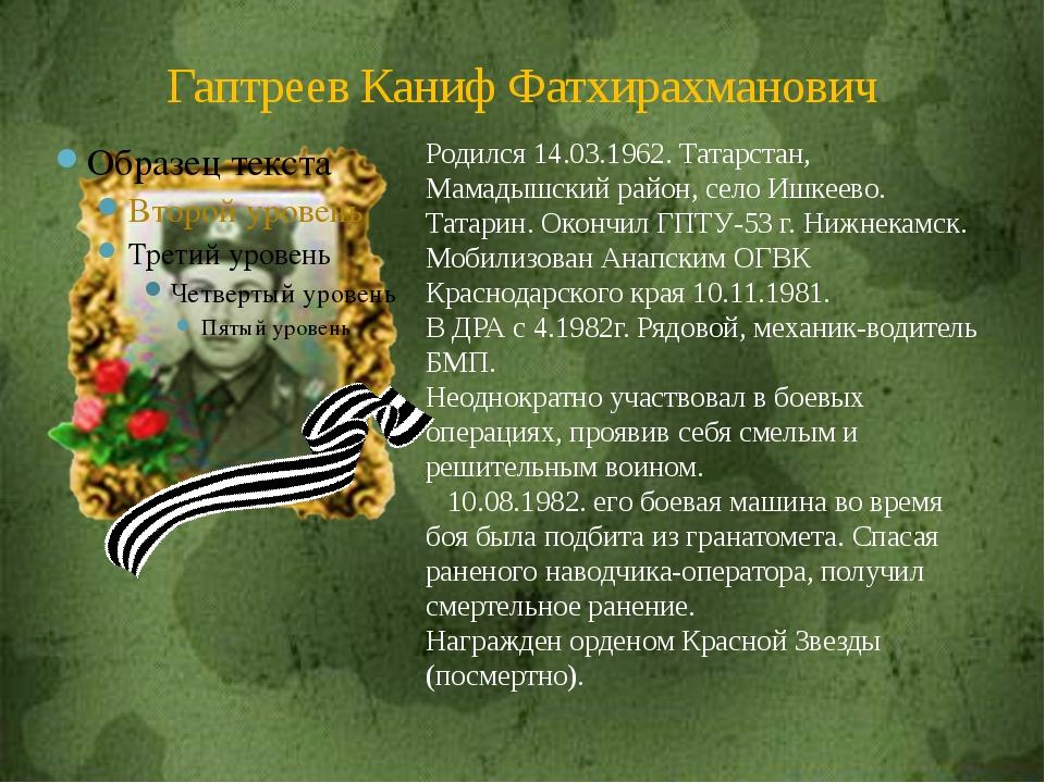Гаптреев Каниф Фатхирахманович Родился 14.03.1962. Татарстан, Мамадышский рай...