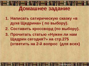 Домашнее задание Написать сатирическую сказку «в духе Щедрина» ( по выбору).