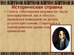 Газета -«Московские ведомости» была консервативной, как и «Весть», призывала