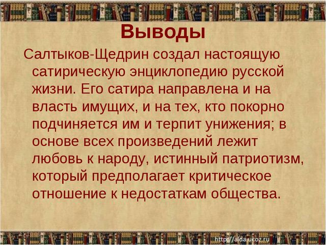 Выводы Салтыков-Щедрин создал настоящую сатирическую энциклопедию русской жиз...