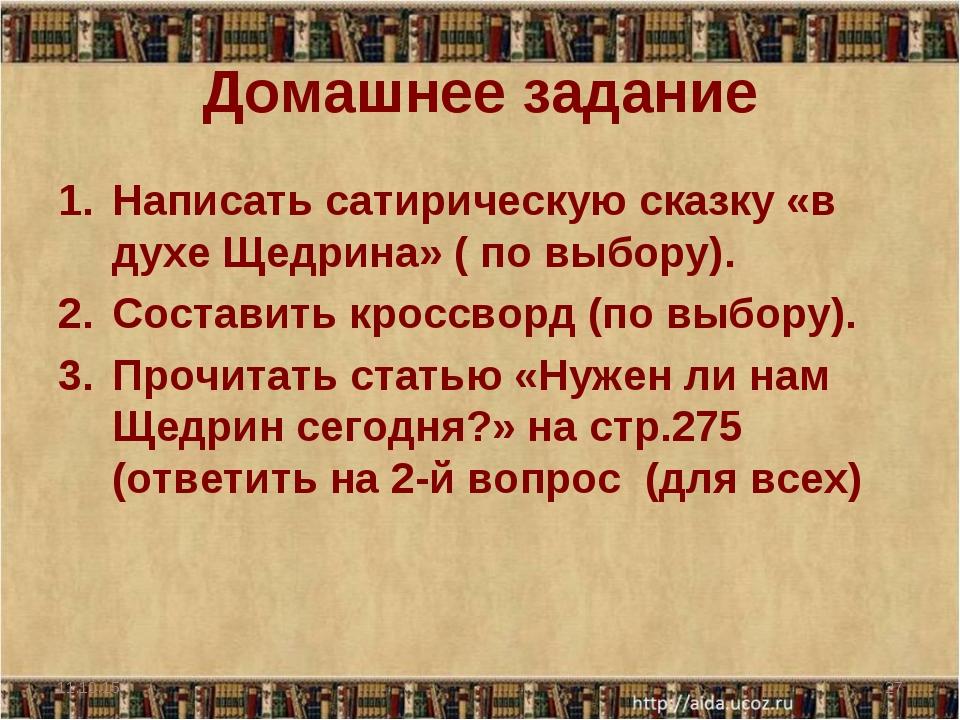Домашнее задание Написать сатирическую сказку «в духе Щедрина» ( по выбору)....