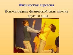 Физическая агрессия Использование физической силы против другого лица