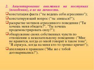 2. Акцентирование внимания на поступках (поведении), а не на личности. конста