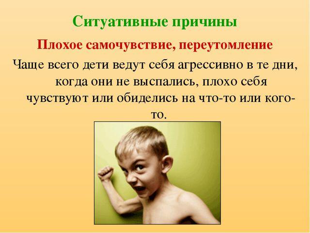 Ситуативные причины Плохое самочувствие, переутомление Чаще всего дети ведут...