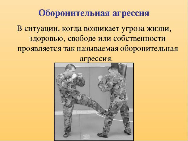 Оборонительная агрессия В ситуации, когда возникает угроза жизни, здоровью, с...