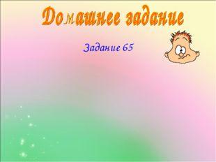 Задание 65