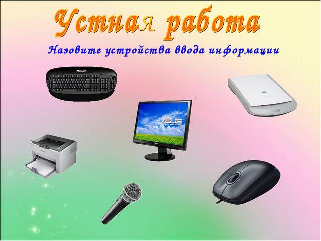 Назовите устройства ввода информации