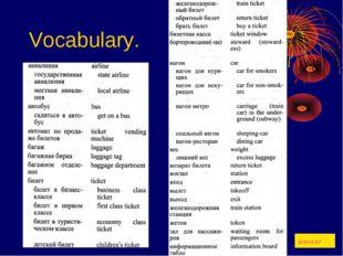 Vocabulary. начало