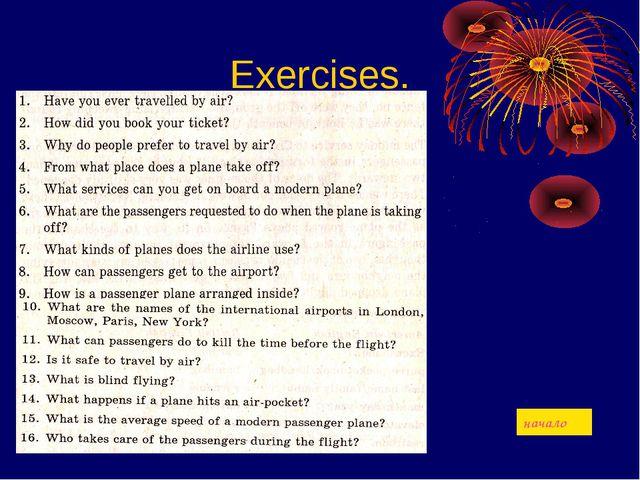 Exercises. начало