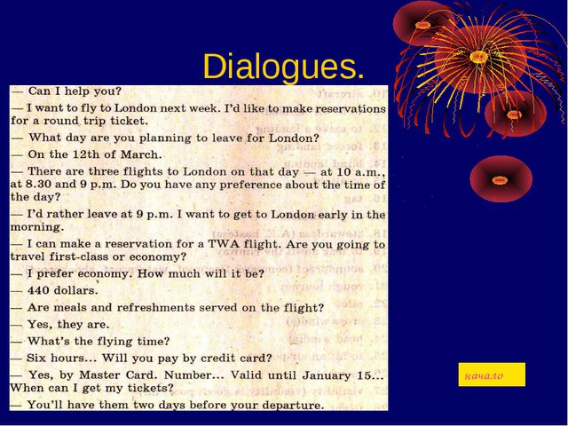 Dialogues. начало