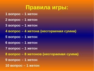 Правила игры: 1 вопрос – 1 жетон 2 вопрос – 1 жетон 3 вопрос – 1 жетон 4 вопр