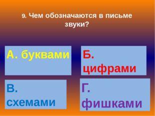9. Чем обозначаются в письме звуки? А. буквами Б. цифрами В. схемами Г. фишками