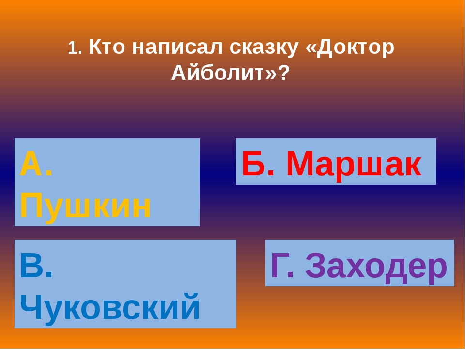 1. Кто написал сказку «Доктор Айболит»? А. Пушкин Б. Маршак В. Чуковский Г. З...