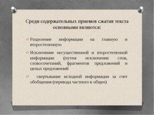Среди содержательных приемов сжатия текста основными являются: Разделение инф