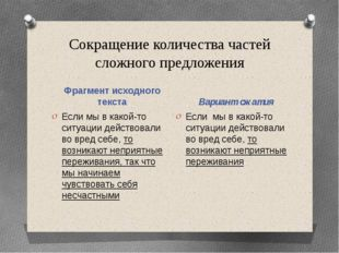 Сокращение количества частей сложного предложения Фрагмент исходного текста В