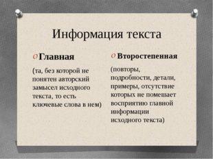 Информация текста Главная (та, без которой не понятен авторский замысел исход