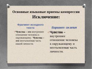 Основные языковые приемы компрессии Исключение: Фрагмент исходного текста Вар