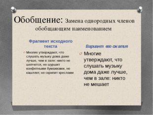 Обобщение: Замена однородных членов обобщающим наименованием Фрагмент исходно