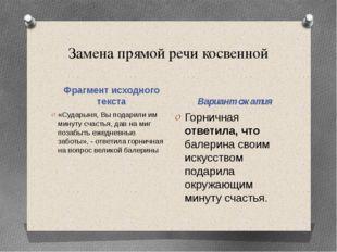 Замена прямой речи косвенной Фрагмент исходного текста Вариант сжатия «Судары