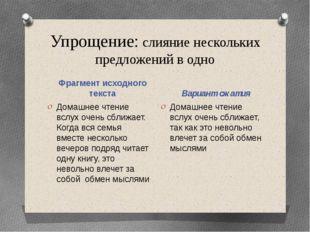 Упрощение: слияние нескольких предложений в одно Фрагмент исходного текста Ва