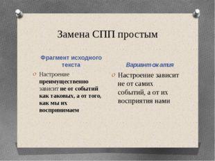 Замена СПП простым Фрагмент исходного текста Вариант сжатия Настроение преиму