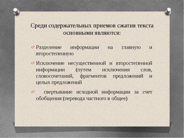 Среди содержательных приемов сжатия текста основными являются: Разделение инф...