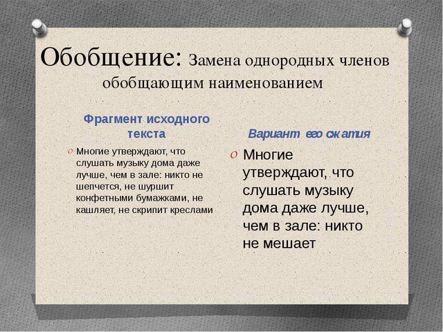 Обобщение: Замена однородных членов обобщающим наименованием Фрагмент исходно...