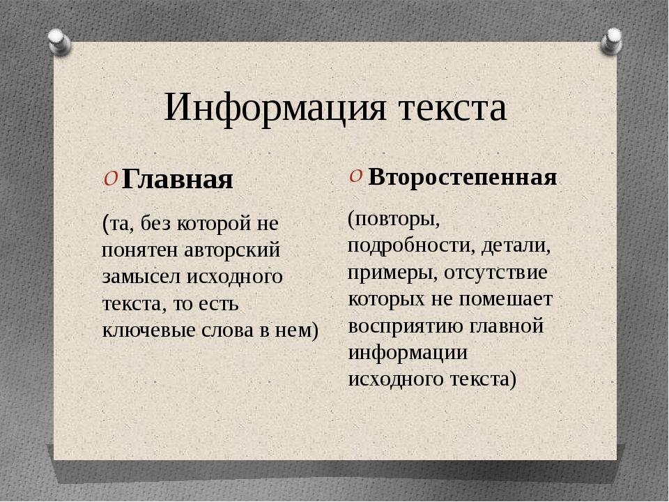 Информация текста Главная (та, без которой не понятен авторский замысел исход...