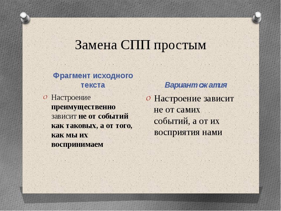 Замена СПП простым Фрагмент исходного текста Вариант сжатия Настроение преиму...