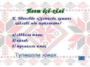 Поэт ĕçĕ-хĕлĕ К. Ивановăн «Çулталăк хушши» хайлавĕ мĕн шутланать? а) сăвăлла