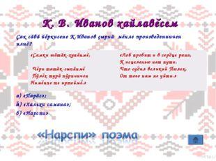 К. В. Иванов хайлавĕсем Çак сăвă йĕркисене К.Иванов çырнă мĕнле произведенинч