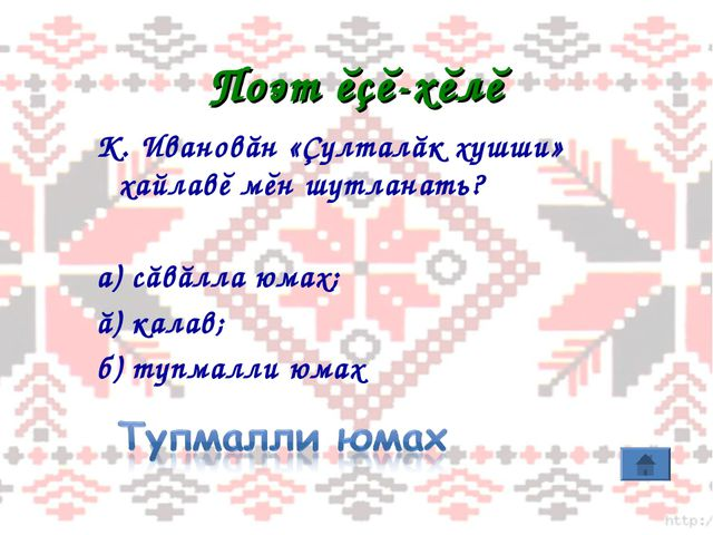 Поэт ĕçĕ-хĕлĕ К. Ивановăн «Çулталăк хушши» хайлавĕ мĕн шутланать? а) сăвăлла...
