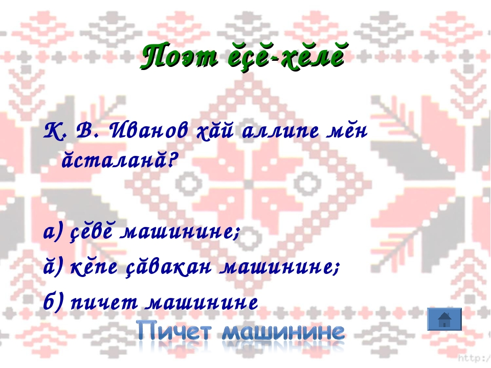 Поэт ĕçĕ-хĕлĕ К. В. Иванов хăй аллипе мĕн ăсталанă? а) çĕвĕ машинине; ă) кĕпе...
