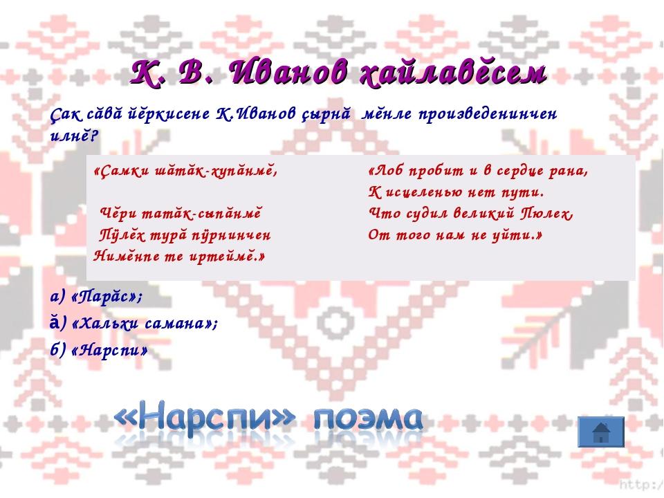 К. В. Иванов хайлавĕсем Çак сăвă йĕркисене К.Иванов çырнă мĕнле произведенинч...