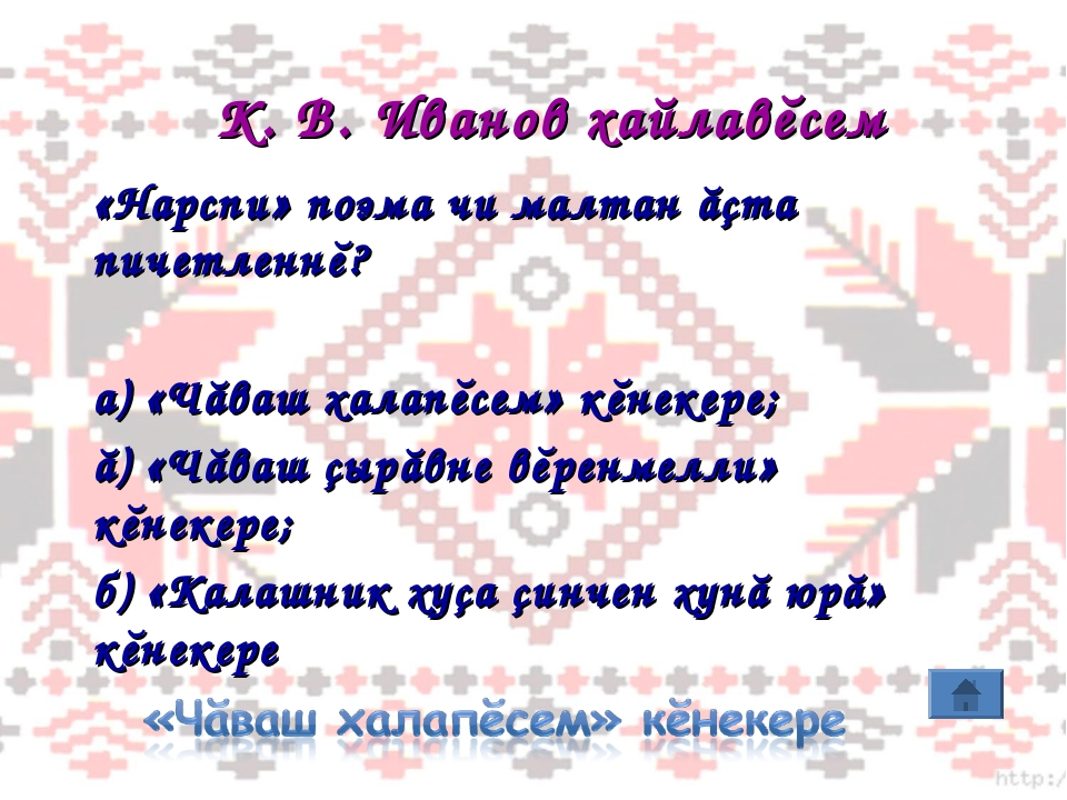 К. В. Иванов хайлавĕсем «Нарспи» поэма чи малтан ăçта пичетленнĕ? а) «Чăваш х...