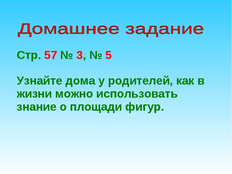Стр. 57 № 3, № 5 Узнайте дома у родителей, как в жизни можно использовать зна...