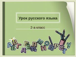 Урок русского языка 2-а класс