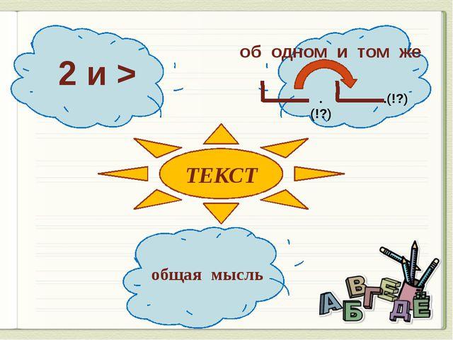 общая мысль ТЕКСТ 2 и > .(!?) .(!?) об одном и том же