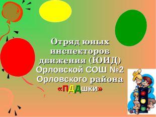 Отряд юных инспекторов движения (ЮИД) Орловской СОШ №2 Орловского района «ПДД