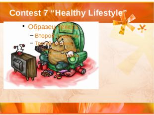 """Contest 7 """"Healthy Lifestyle"""""""